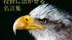 アイ株式スクールの投資の名言集から獲物を狙う鷹