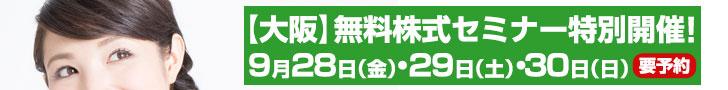 アイ株式スクール無料株式セミナー9月28日より開催