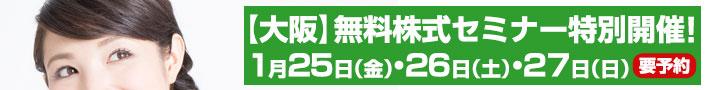 1月25日よりアイ株式スクールで無料の株式セミナー開催