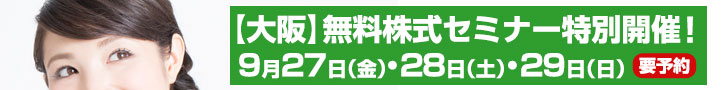 5月24日よりアイ株式スクールで無料株式セミナーを開催